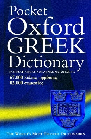 Oxford Greek Dictionary